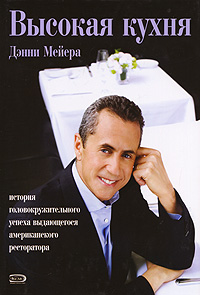 - Высокая кухня Дэнни Мейера: история головокружительного успеха выдающегося американсокго ресторатора обложка книги