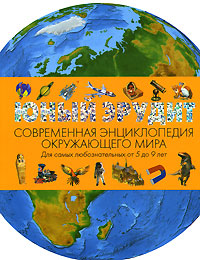 - Юный эрудит. Современная энциклопедия окружающего мира обложка книги