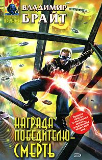 Брайт В. - Награда победителю - смерть обложка книги