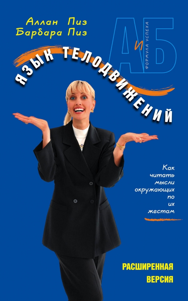 аллан пиз язык жестов в любви скачать pdf