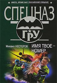 Нестеров М.П. - Имя твое - номер обложка книги