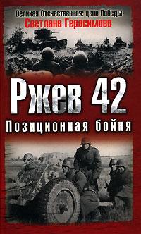 Герасимова С.А. - Ржев 42. Позиционная бойня обложка книги