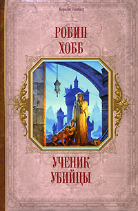 Хобб Р. - Ученик убийцы обложка книги