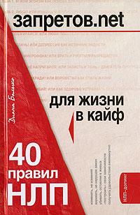 Балыко Д. - Запретов.net. 40 правил НЛП для жизни в кайф обложка книги