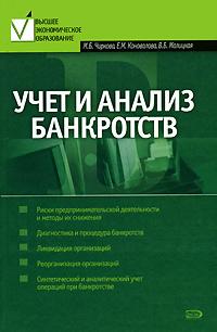 Учет и анализ банкротств Чиркова М.Б., Малицкая В.Б., Коновалова Е.М.