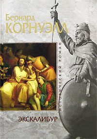Корнуэлл Б. - Экскалибур обложка книги