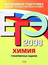 Оржековский П.А. и др. - ЕГЭ - 2008. Химия. Тренировочные задания обложка книги