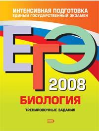Лернер Г.И. - ЕГЭ - 2008. Биология. Тренировочные задания обложка книги