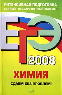 Злотников Э.Г., Толетова М.К. - ЕГЭ - 2008. Химия. Сдаем без проблем! обложка книги