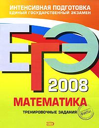 ЕГЭ - 2008. Математика. Тренировочные задания обложка книги