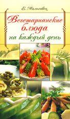 Молоховец Е. - Вегетарианские блюда на каждый день' обложка книги
