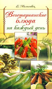 Молоховец Е. - Вегетарианские блюда на каждый день обложка книги