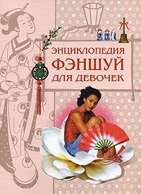 - Энциклопедия фэншуй для девочек обложка книги
