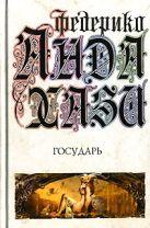 Андахази Ф. - Государь' обложка книги