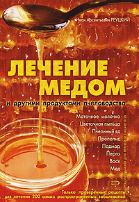 Реуцкий И.А. - Лечение медом и другими продуктами пчеловодства. Рекомендации для врачей и пациентов обложка книги
