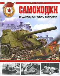 Барятинский М. - Самоходки. В одном строю с танками обложка книги