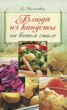 Молоховец Е. - Блюда из капусты на вашем столе' обложка книги