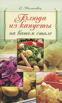 Молоховец Е. - Блюда из капусты на вашем столе обложка книги