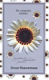 На качелях любви обложка книги
