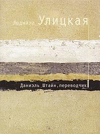 Улицкая Л.Е. - Даниэль Штайн, переводчик обложка книги