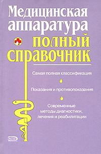 - Медицинская аппаратура. Полный справочник обложка книги