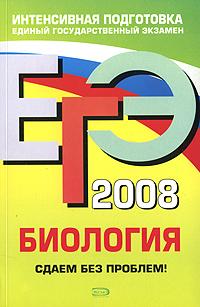 Машкова Н.Н. - ЕГЭ - 2008. Биология: Сдаем без проблем! обложка книги
