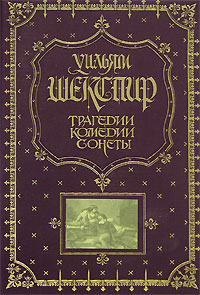 Шекспир У. - Трагедии. Комедии. Сонеты (Спецзаказ) обложка книги