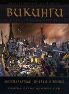 Шартран Р. - Викинги. Мореплаватели, пираты и воины' обложка книги