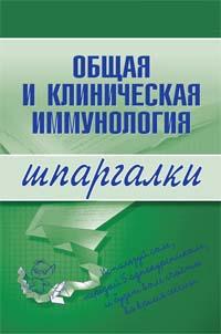 Анохина Н.В. - Общая и клиническая иммунология. Шпаргалки обложка книги