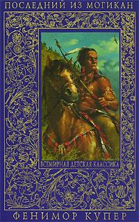 Купер Дж.Ф. - Последний из могикан, или Повествование о 1757 годе обложка книги