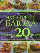 Флитвуд Д. - Экспресс-блюда. Вкусные 20 минут' обложка книги