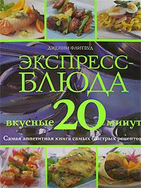Экспресс-блюда. Вкусные 20 минут обложка книги