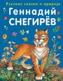 Снегирев Г.Я. - Охотничьи истории обложка книги