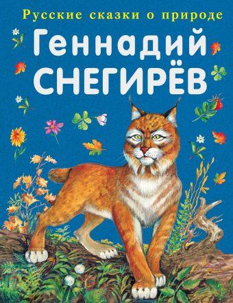 Охотничьи истории Снегирев Г.Я.