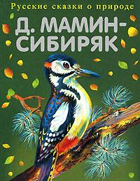 Рассказы старого охотника обложка книги