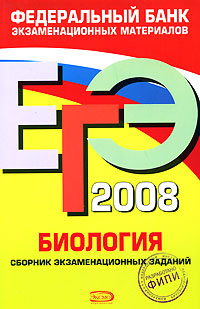 ЕГЭ - 2008. Биология. Федеральный банк экзаменационных материалов обложка книги