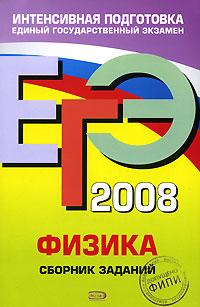 ЕГЭ - 2008. Физика. Сборник заданий обложка книги