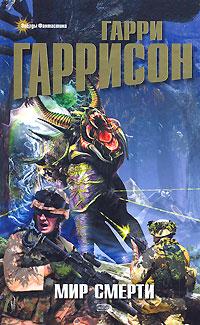 Гаррисон Г. - Мир Смерти обложка книги