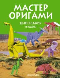 Нгуен Д. - Мастер оригами. Динозавры и ящеры обложка книги