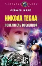 Сейфер М. - Никола Тесла. Повелитель Вселенной' обложка книги