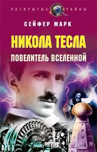 Сейфер М. - Никола Тесла. Повелитель Вселенной обложка книги