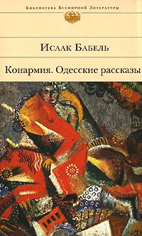 Конармия. Одесские рассказы обложка книги