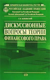 Запольский С.В. - Дискуссионные вопросы теории финансового права обложка книги