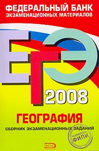 ЕГЭ - 2008. География. Федеральный банк экзаменационных материалов обложка книги