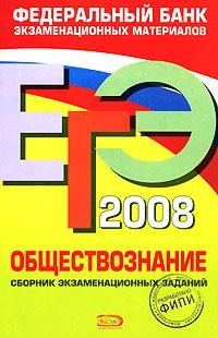 ЕГЭ - 2008. Обществознание. Федеральный банк экзаменационных материалов обложка книги