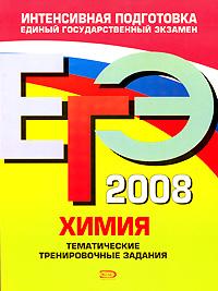 Соколова И.А. - ЕГЭ - 2008. Химия. Тематические тренировочные задания обложка книги