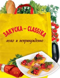 Закуска - classika