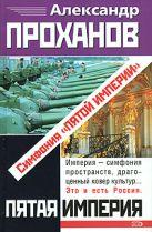 Проханов А.А. - Симфония Пятой Империи' обложка книги