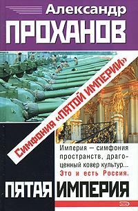 Симфония Пятой Империи обложка книги