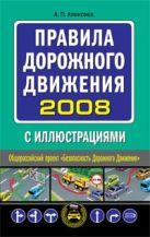 Алексеев А.П. - Правила дорожного движения с иллюстрациями 2008 г.' обложка книги